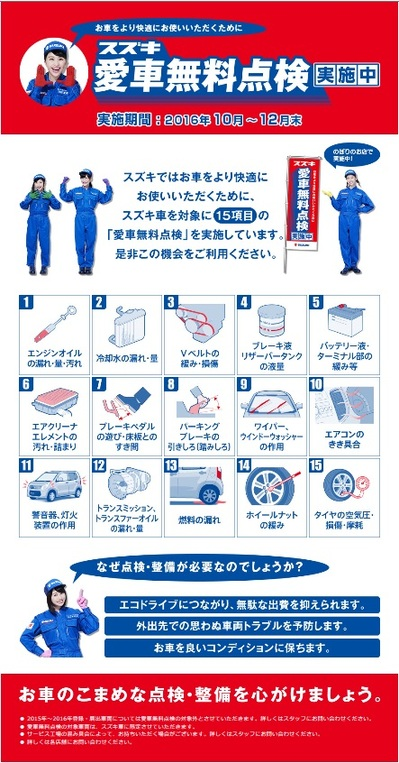 愛車無料点検2016.jpg